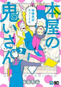 本屋の鬼いさん2-電子書籍