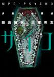 多重人格探偵サイコ(8)-電子書籍