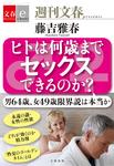 ヒトは何歳までセックスできるのか? 【文春e-Books】-電子書籍