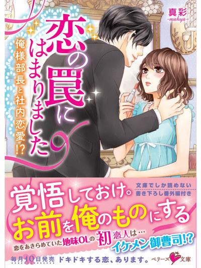 恋の罠にはまりました~俺様部長と社内恋愛!?~-電子書籍