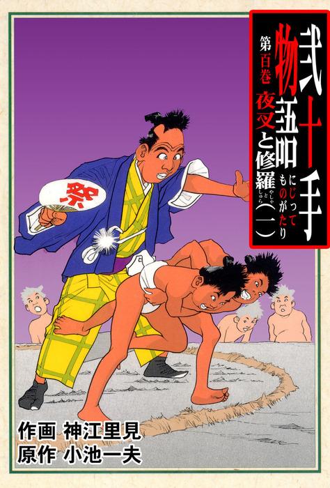 弐十手物語(100)拡大写真