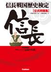 信長戦国歴史検定 公式問題集-電子書籍