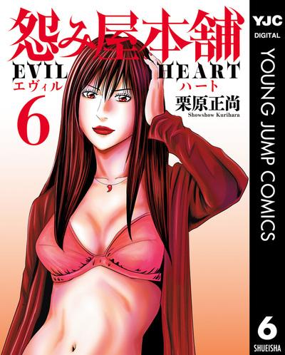 怨み屋本舗 EVIL HEART 6-電子書籍