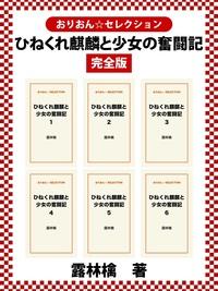 ひねくれ麒麟と少女の奮闘記完全版-電子書籍
