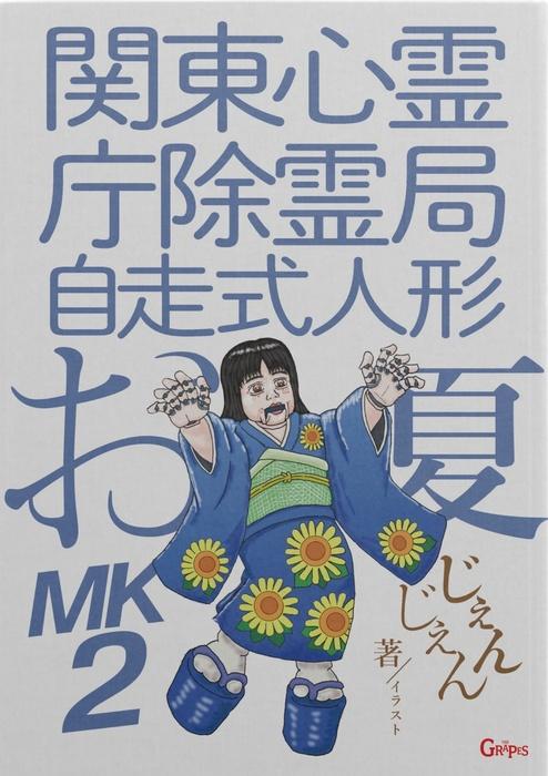 関東心霊庁除霊局/自走式人形お夏MK2拡大写真