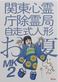 関東心霊庁除霊局/自走式人形お夏MK2-電子書籍