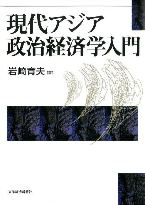現代アジア政治経済学入門拡大写真