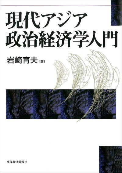現代アジア政治経済学入門-電子書籍