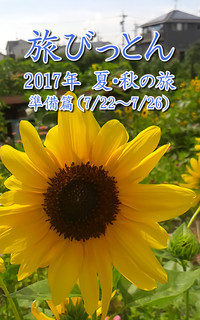 旅びっとん 2017年 夏・秋の旅 準備篇
