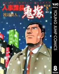 人事課長鬼塚 8-電子書籍