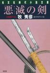 悪滅(あくめつ)の剣-電子書籍