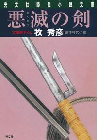 悪滅(あくめつ)の剣