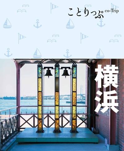 ことりっぷ 横浜-電子書籍