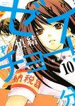 ゼイチョー! ~納税課第三収納係~ 分冊版(10)-電子書籍