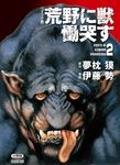 【コミック版】荒野に獣 慟哭す 分冊版2-電子書籍