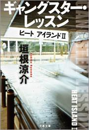 ギャングスター・レッスン ヒート アイランドII-電子書籍