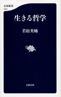 生きる哲学-電子書籍