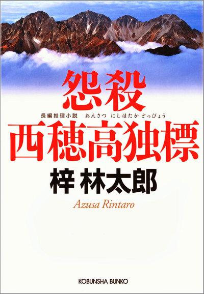 怨殺 西穂高独標-電子書籍