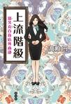 上流階級~富久丸(ふくまる)百貨店外商部~-電子書籍