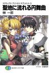 スクラップド・プリンセス サプリメント3 聖地に流れる円舞曲-電子書籍