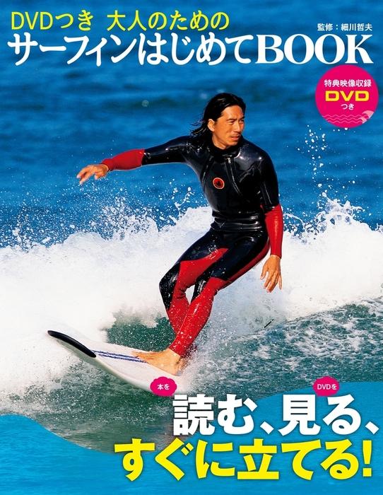 DVDつき 大人のためのサーフィンはじめてBOOK-電子書籍-拡大画像