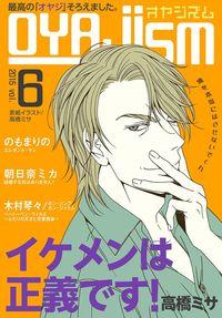月刊オヤジズム2015年 Vol.6-電子書籍