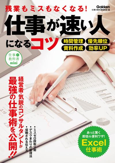 仕事が速い人になるコツ 残業もミスもなくなる!-電子書籍