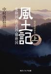 風土記 上 現代語訳付き-電子書籍