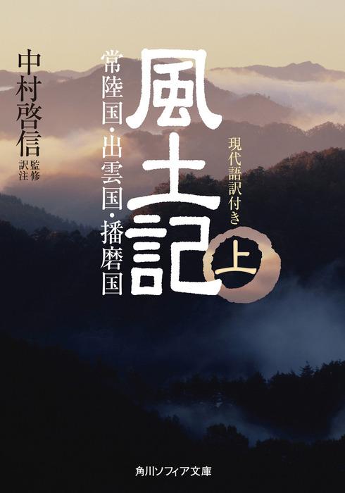 風土記 上 現代語訳付き-電子書籍-拡大画像