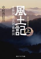 「風土記 現代語訳付き(角川ソフィア文庫)」シリーズ