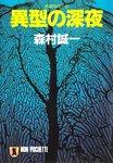 異型の深夜-電子書籍