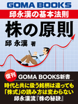 株の原則 邱永漢の基本法則-電子書籍