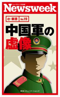 中国軍の虚像(ニューズウィーク日本版e-新書No.19)