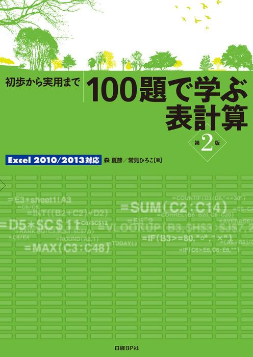 100題で学ぶ表計算 第2版 Excel 2010/2013対応拡大写真