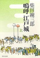 嗚呼 江戸城(文春文庫)