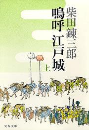 嗚呼 江戸城(上)-電子書籍