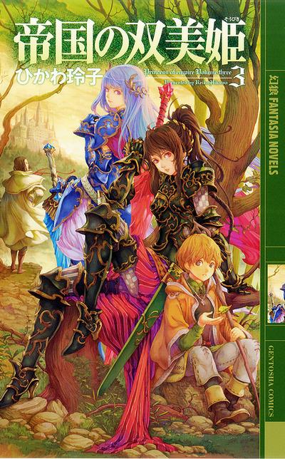 帝国の双美姫 3-電子書籍
