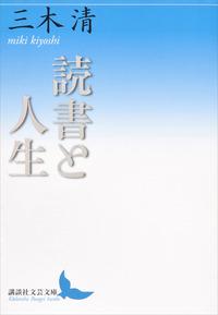 読書と人生-電子書籍