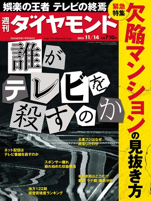 週刊ダイヤモンド 15年11月14日号拡大写真