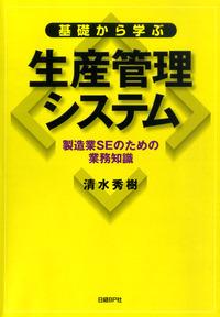 基礎から学ぶ生産管理システム SEのための製造業の業務知識-電子書籍