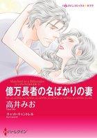 「シンデレラになれる日(ハーレクインコミックス)」シリーズ