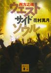 ウエストサイドソウル 西方之魂-電子書籍