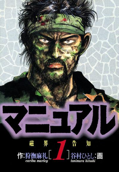 マニュアル(1)-電子書籍