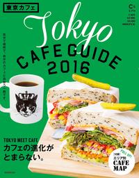東京カフェ2016-電子書籍