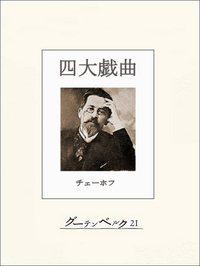 チェーホフ四大戯曲(完全版)