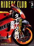 RIDERS CLUB 2017年3月号 No.515-電子書籍