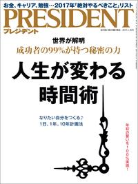 PRESIDENT 2017年1月30日号