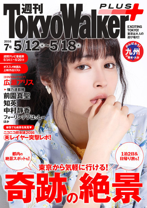 週刊 東京ウォーカー+ No.7 (2016年5月11日発行)拡大写真