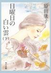日曜日の白い雲(角川文庫)
