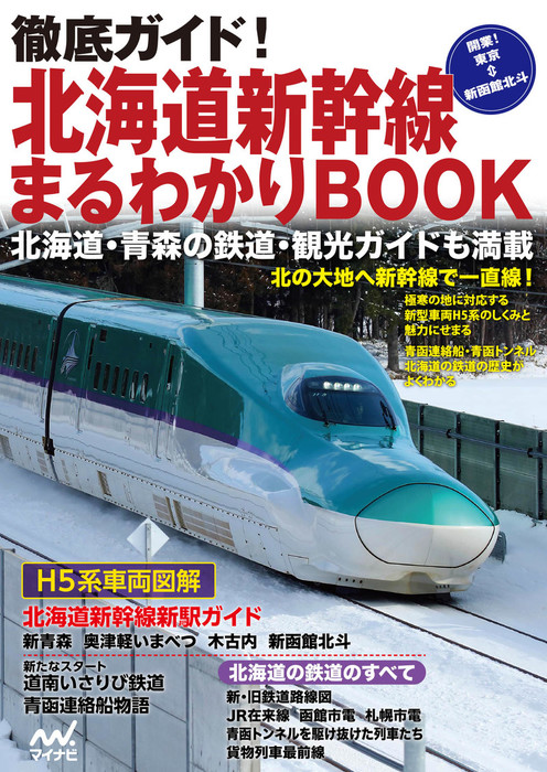 徹底ガイド!北海道新幹線まるわかりBOOK拡大写真